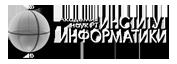 Институт информатики Академии наук Республики Татарстан - Institute of computer science of Academy of Sciences of Republic Tatarstan - ИИ АН РТ (ранее наименовавшийся Институтом проблем информатики Академии наук Республики Татарстан - ИПИ АН РТ)