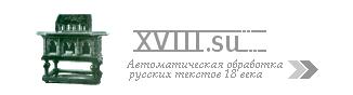 АОТ старорусского языка XVIII века